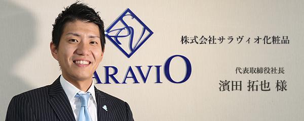 株式会社サラヴィオ化粧品代表取締役社長 濱田 拓也 氏