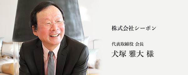株式会社シーボン代表取締役会長 犬塚 雅大 氏