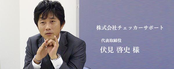 株式会社チェッカーサポート代表取締役 伏見 啓史 氏