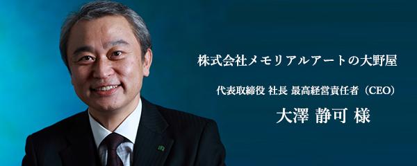 株式会社メモリアルアートの大野屋代表取締役 大澤 静可 氏