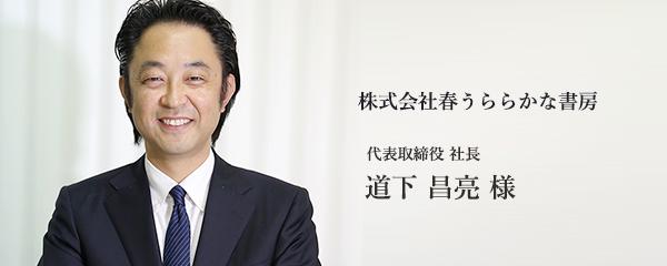 株式会社春うららかな書房代表取締役社長 道下 昌亮氏