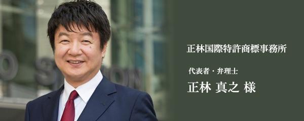 正林国際特許商標事務所代表・弁理士 正林 真之 氏