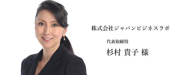 株式会社ジャパンビジネスラボ代表取締役社長 杉村 貴子 氏