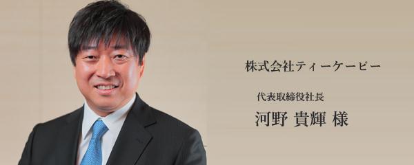 株式会社ティーケーピー代表取締役 河野 貴輝 氏