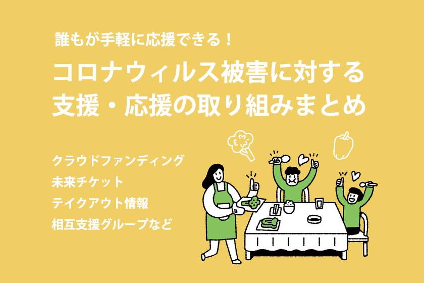 コロナウイルス被害への支援・応援取り組みまとめ (食品通販、飲食店 ...