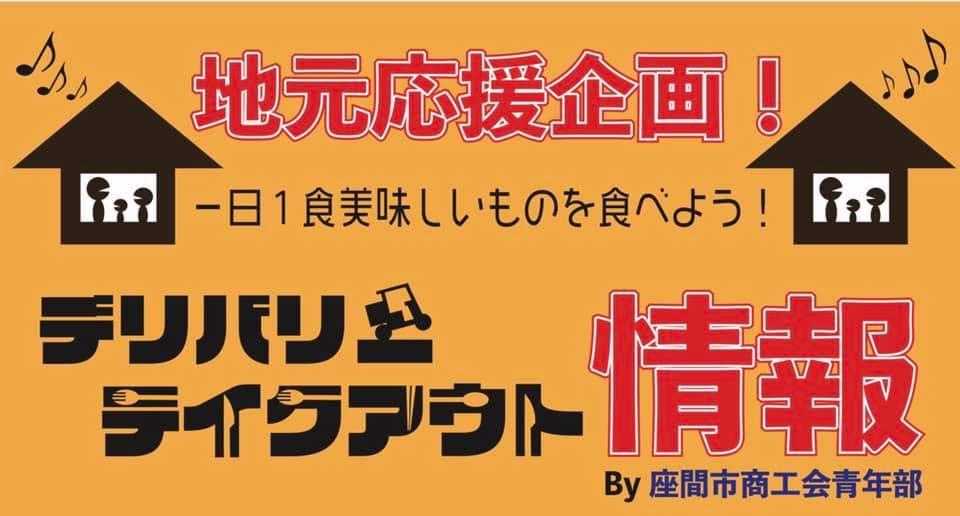 栃木県コロナツイッター